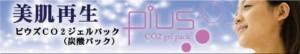 ピウズCO2ジェルパック(炭酸パック)国産高品質