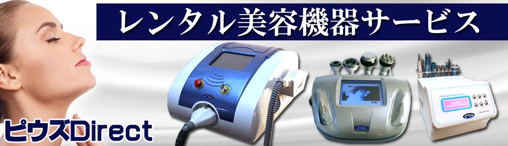 レンタル美容機器サービス(エステ機器レンタル)