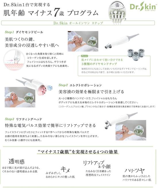 ダイヤモンドピール、エレクトロポレーション、リフティングヘッド3機能搭載ドクタースキン