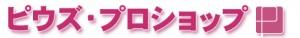 ピウズプロショップ 美容機器 美容商材 セミナー