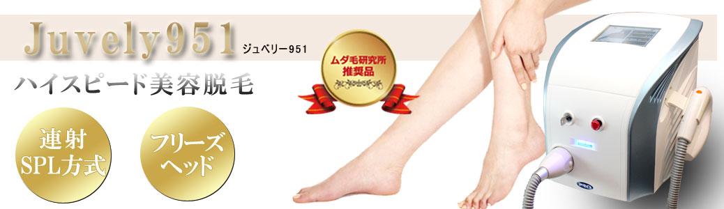 コンパクト連射式脱毛器juvely951脱毛・フォト(レンタル対応機)