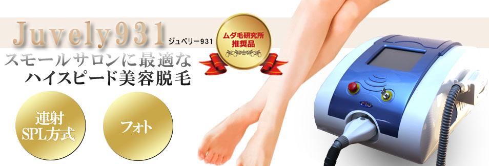 コンパクト高速美容脱毛マシンjuvely931脱毛・フォト(レンタル対応機)